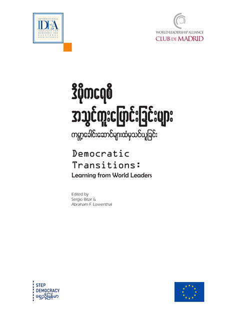 Democratic Transitions: Learning from World Leaders